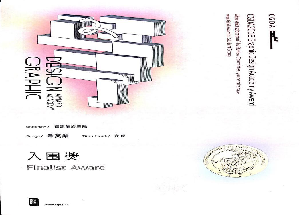 CGDA平面设计学院奖大赛-龙岩学院-红王咏阳室内设计师图片
